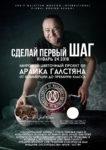 Afisha BUSINESS SEMINAR_rus