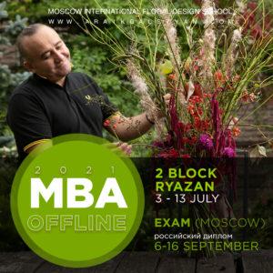 !MBA_инст_рязань