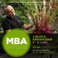 !MBA_инст_КРД